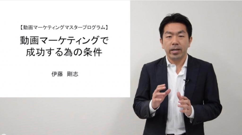 経営コンサルタント伊藤剛志動画マーケティングセミナー